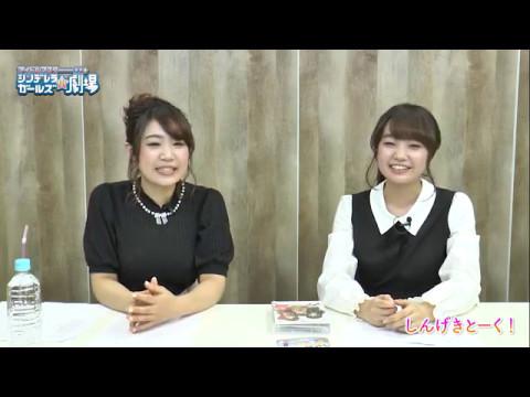 「アイドルマスター シンデレラガールズ小劇場」#1 (05月16日 21:45 / 41 users)