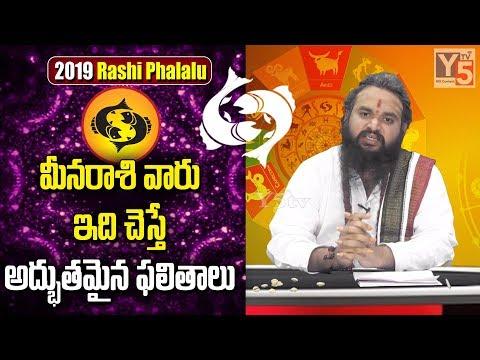 Meena Rashi 2019 Rasi phalalu in Telugu|Astrology  Horoscope 2019|Pisces Sign Telugu| Y5 Tv