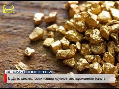 Месторождение золота в вко