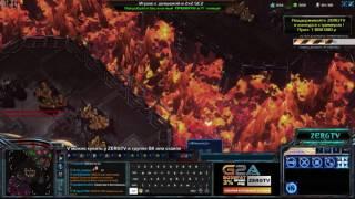 2x2 с Девушкой Kyuubi и ZERGTV - StarCraft 2 Lotv