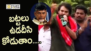 Pawan Kalyan Warns Chandrababu @Janasena Public Meet in Tekkali