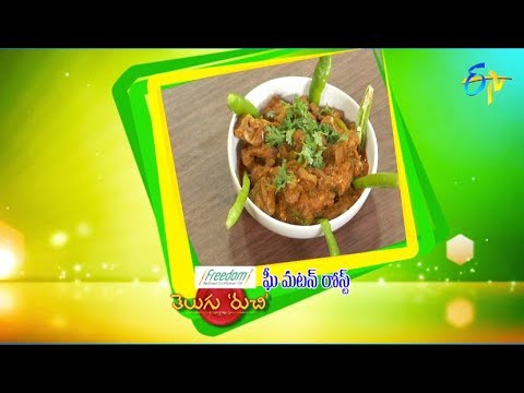 Ghee Mutton Roast | Telugu Ruchi | 10th September 2018 | ETV  Telugu