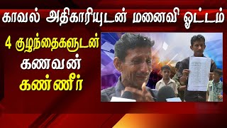 Wife eloped with police inspector man complains DGP Tamil news live latest Tamil news