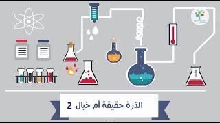 افرض إن الذرة حقيقة! - جون دالتون- ذرات لها تاريخ#2