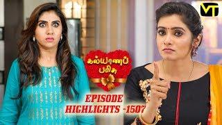 Kalyana Parisu 2 Tamil Serial | Episode 1507 Highlights | Sun TV Serials | Vision Time
