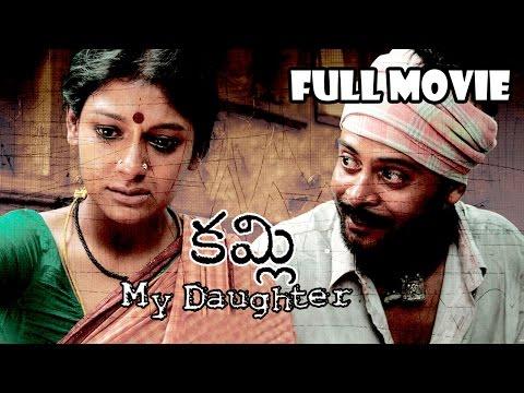 Kamli (my Daughter) Telugu Full Length Movie || National Award Film || Nandita Das, Shafi video