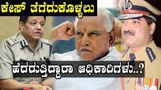 ಯಡಿಯೂರಪ್ಪ ವಿಚಾರದಲ್ಲಿ ಸರ್ಕಾರಕ್ಕೆ ಹಿನ್ನಡೆ..! | Oneinida Kannada