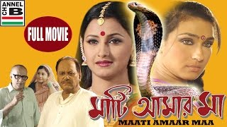 Maati Amaar Maa | মাটি আমার মা | Bengali Full Movie | Rituparna Sengupta | Rachana Banerjee
