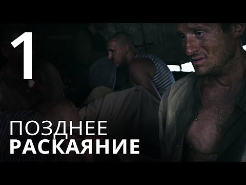 ПОЗДНЕЕ РАСКАЯНИЕ. Серия 1 ≡ THE LATE REGRET. Episode 1