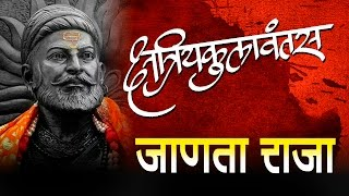 Chhatrapati Shivaji Maharaj | Biopic of the Legend in Hindi | Subtitle in English
