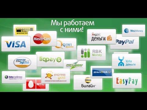 Программа для приема платежей