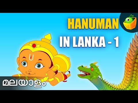 Hanuman In Lanka - Hanuman In Malayalam - Animation   Cartoon Stories For Kids video