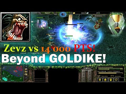 Zevz.Freestyle DOTA 1 - Naix, Lifestealer | Уничтожаю всё на 14 000 ПТС! #14