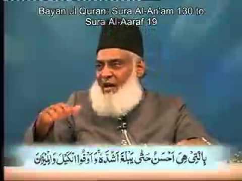 32 Bayan Ul Quran Dr Israr Ahmad Urdu Tafseer Surah Al An Am 130 To Sura Al Aaraf 19 video