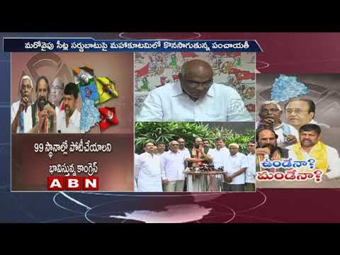 Mahakutami Parties Unhappy With TCongress over Seat Sharing | ABN Telugu