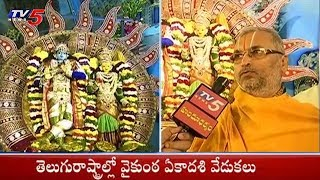 Vaikunta Ekadasi Celebrations At Jiyaguda Ranganathaswamy Temple, Hyderabad | TV5News