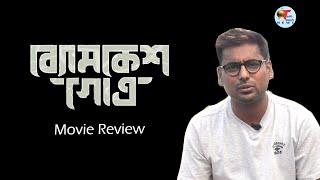Byomkesh Gotro Abir Chatterjee Arindam Sil Bengali Movie 2018 Full Review