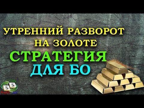 Стратегии по золоту на бинарных опционах видео