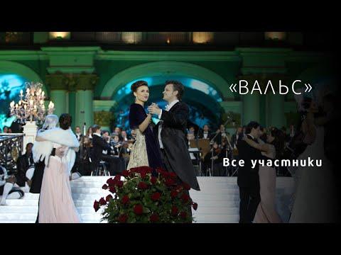 Waltz  (D.Shostakovich) / Вальс (Д. Шостакович)