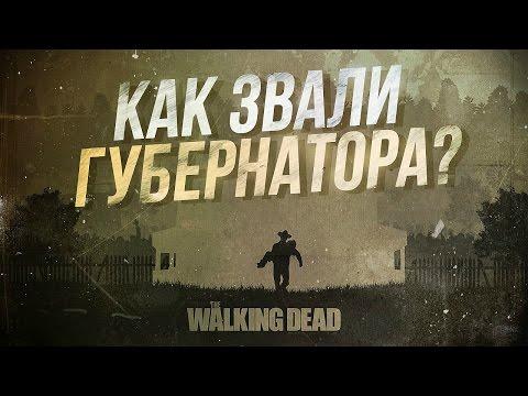 Насколько хорошо ты знаешь сериал Ходячие мертвецы ?
