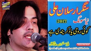 Most beautiful saraiki song 2017 download mianwali dance video  singer arslan ali rohi yaad karendi