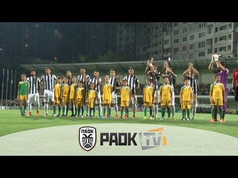 Η παρακάμερα του Ζίμπρου Vs ΠΑΟΚ 1-0 - PAOK TV