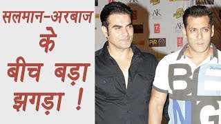 Salman Khan and Arbaaz Khan MAJOR FIGHT ; Here's Why | FilmiBeat