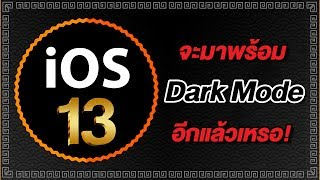 iOS 13 จะมาพร้อม Dark Mode อีกแล้ว? | สอนใช้ iPhone ง่ายนิดเดียว