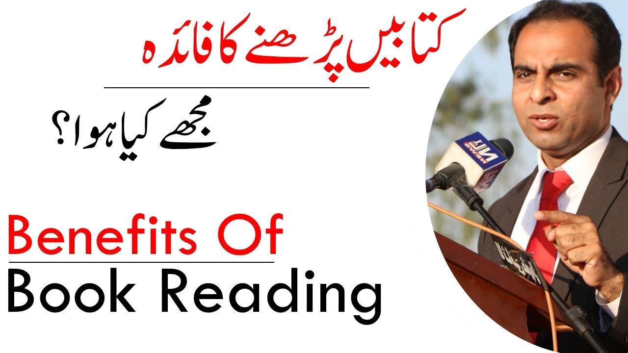 Benefits Of Book Reading by Qasim Ali Shah