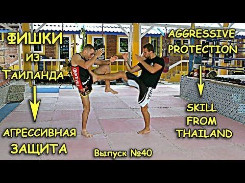 Агрессивная защита - секреты Тайского Бокса \ Aggressive defense. The secrets of Thai boxing