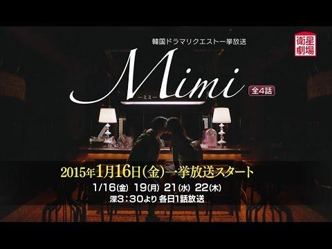 <衛星劇場1月>韓国ドラマ チャンミン(東方神起)主演「Mimi」アンコール一挙放送予告
