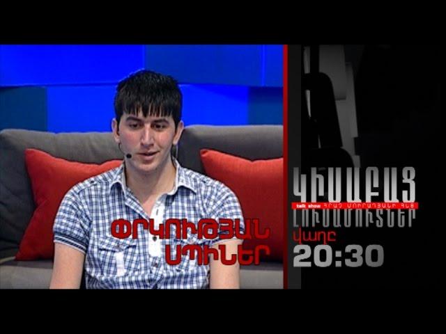 Kisabac Lusamutner anons 02.09.14 Prkutyan Spiner