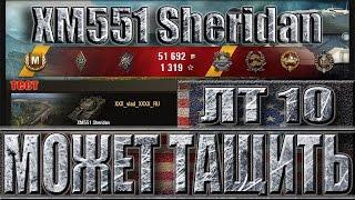 ЛТ 10 уровня XM551 Sheridan в бою