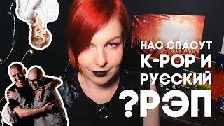 НАС СПАСУТ K-POP И РУССКИЙ РЭП?