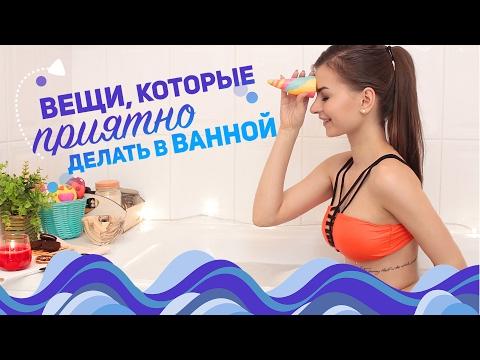 Вещи, которые ПРИЯТНО делать в Ванной