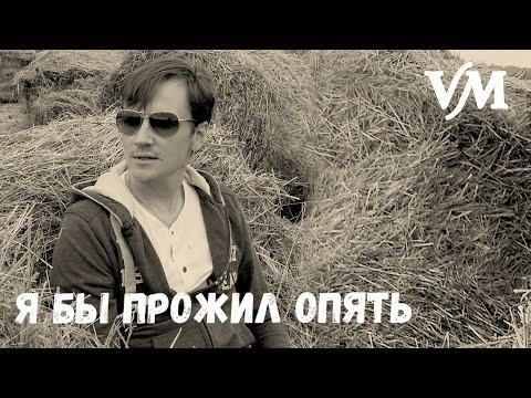Суперпесня - Вячеслав Мясников - Я бы прожил опять