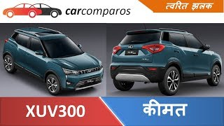 XUV 300 ON ROAD Price🔥of all Variants Hindi नई XUV300 की कीमत Prediction was Right!