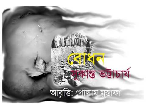 Bodhon - Bangla Poem Recitation By Golam Mustafa video