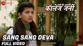 Sang Sang Deva Full | Ashi Hi Amchi College Journey | Harshad Waghmare & Mohini Awasare