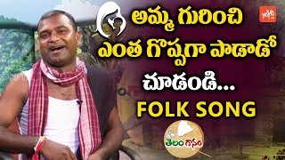 Amma Song | Latest Telangana Folk Songs | Singer Peddapalli Anjaya