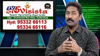 Treatment For Back Pain and Disc Problems | Sri Visista Ayurveda | Health File