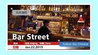 "Speaking ""Bar stree in Beijing, China""in Chinese, 中国北京酒吧"