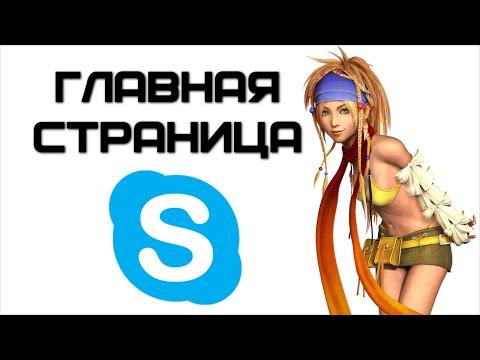 Главная страница Skype недоступна и не отображается | Complandia