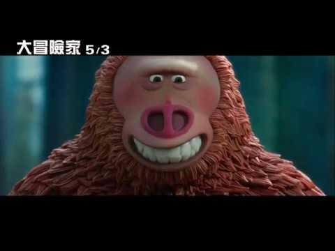 【大冒險家】前導預告5.3上映