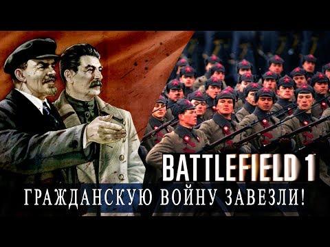 Battlefield1. Гражданская война в России в DLC Во имя Царя. Революция идет. Большевиков завезли!