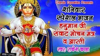 शनिवार स्पेशल भजन : हनुमानजी संकटमोचन मंत्र व आरती || Rakesh Kala || Popular Mantra & Aarti