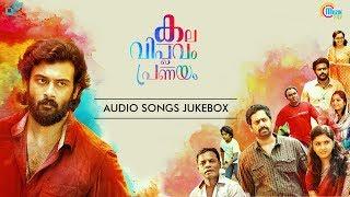 Kala Viplavam Pranayam | Audio Songs Jukebox | Anson Paul, Gayathri Suresh | Athul Anand | Official