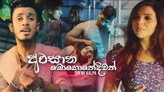 Awasana Mohothediwath-අවසාන මොහොතේදීවත්-Shenu Kalpa (Official Music Video)