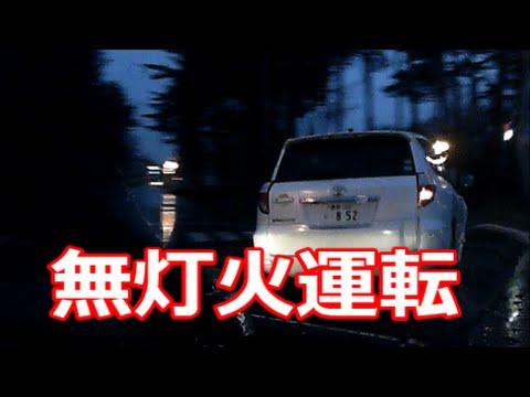 危険運転!無灯火への訴え!ドラレコ映像