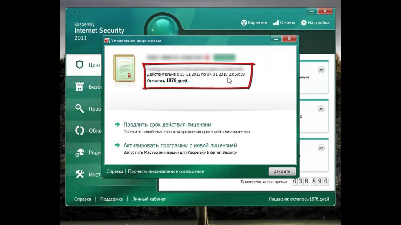 Вечный ключ Kaspersky Internet Security 2011